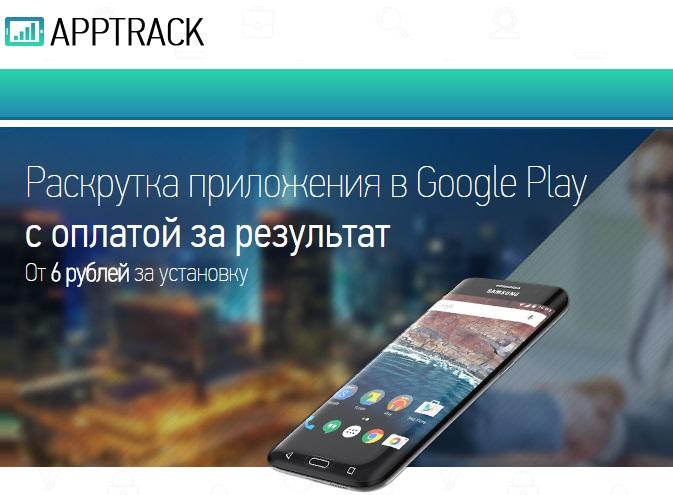 Гугл Плей приложение