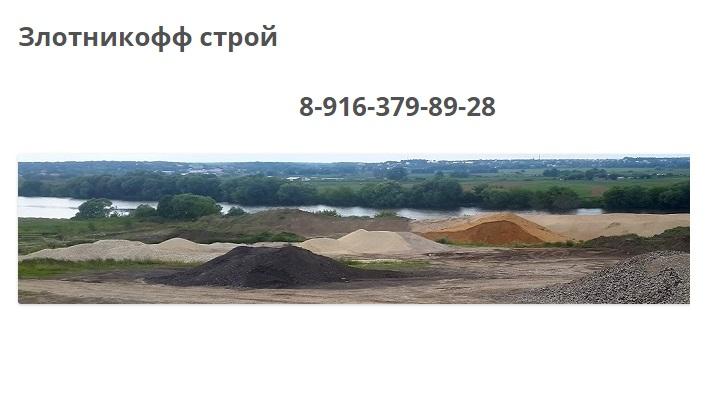 Грунт Ногинск
