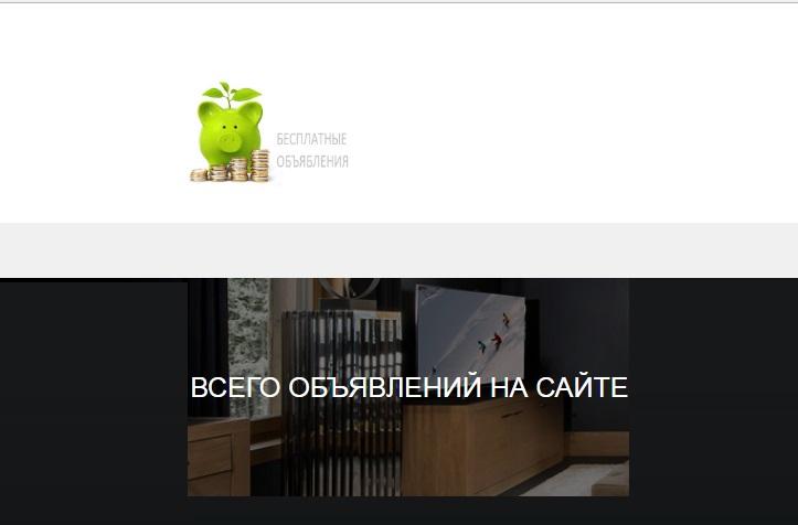 Подать объявления в москве бесплатно