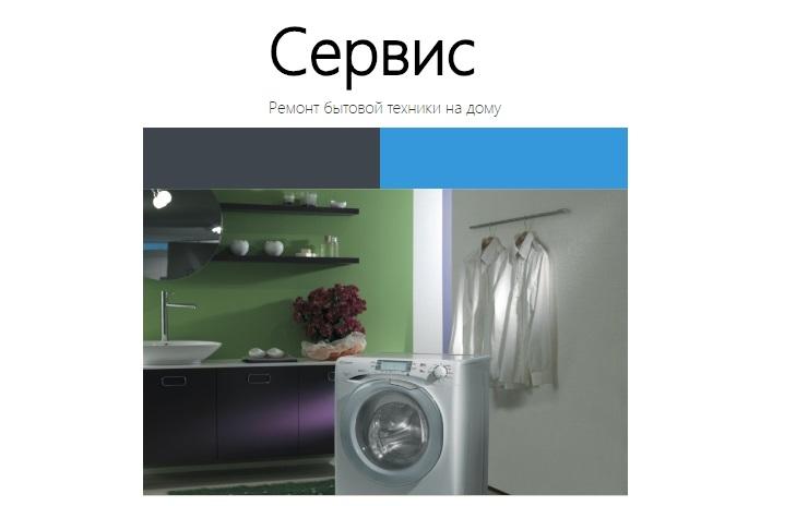 Ремонт стиральной машины Красногорск
